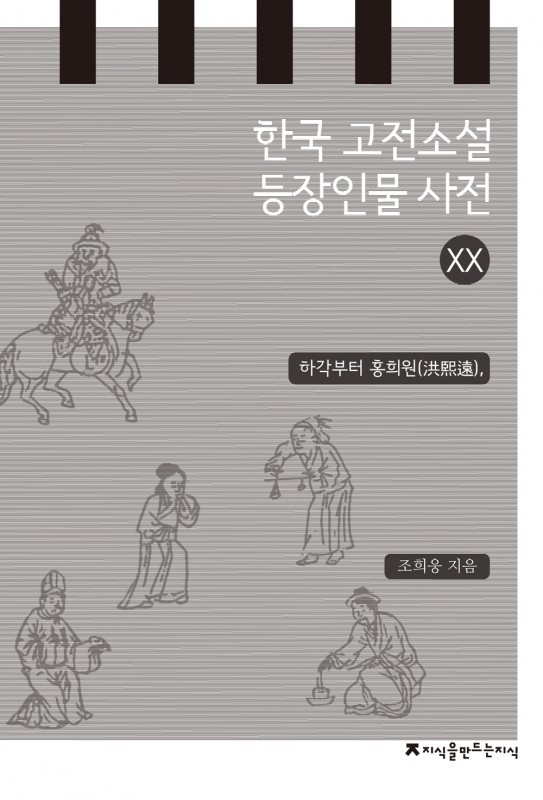 20_인물사전_하각부터 홍희원_표지_121105
