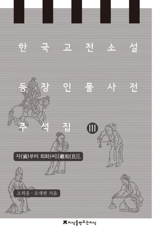 24_고전소설인물사전주석집_표지3_121120