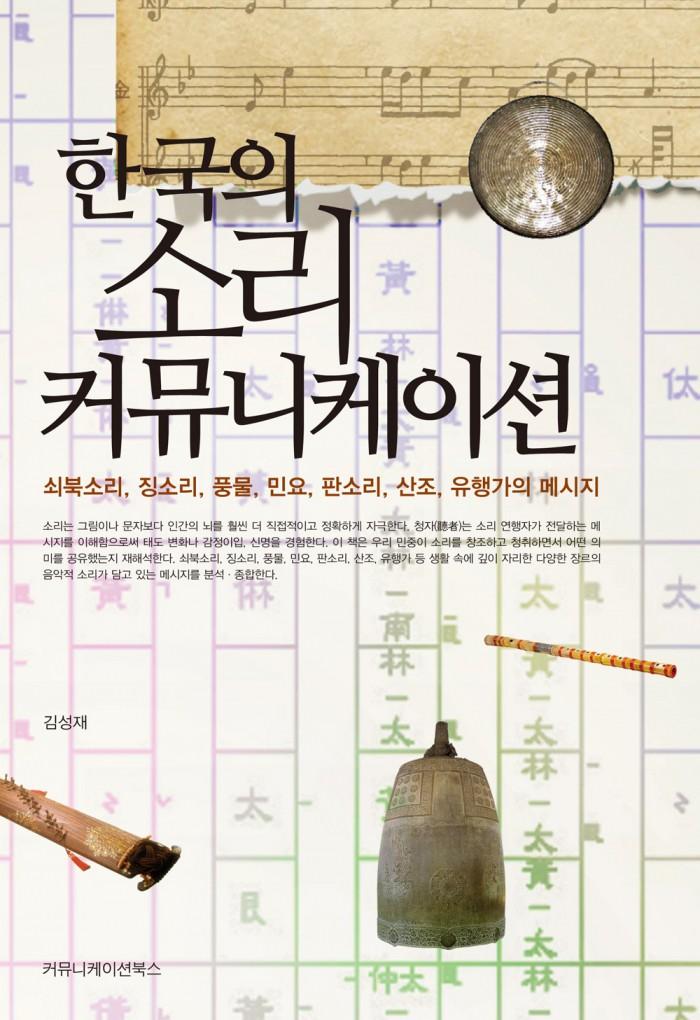 한국의소리커뮤니케이션