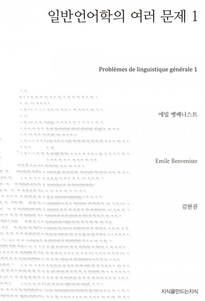 일반언어학의여러문제1_사상_표지자켓_121106