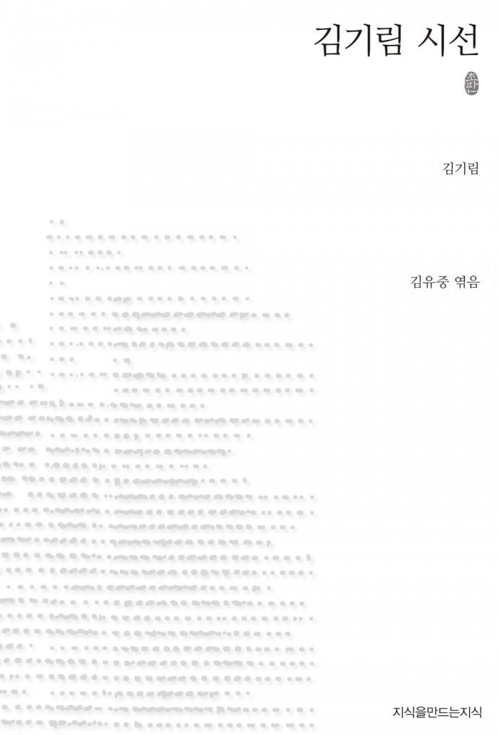 김기림시선_표지자켓_121024