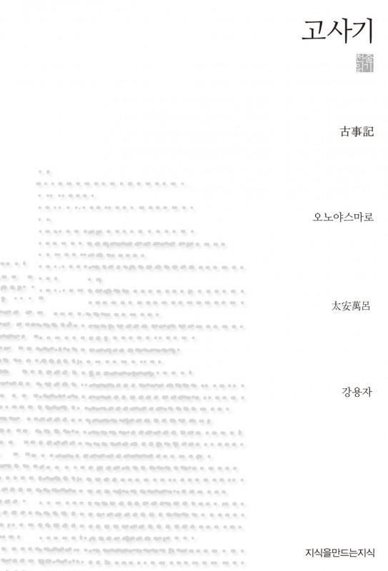 고사기_천줄_표지자켓_121101