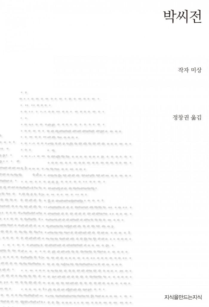 박씨전_표지
