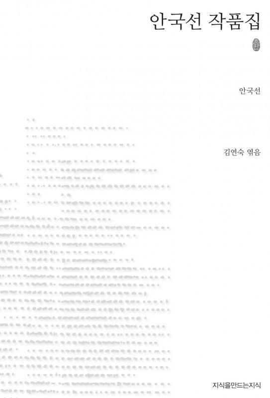 초판본안국선작품집_표지자켓_121217