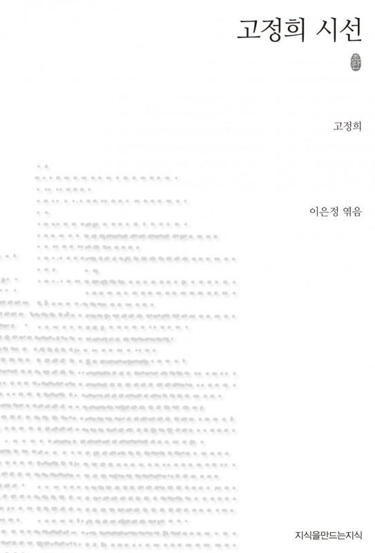 초판본고정희시선_표지자켓_121217
