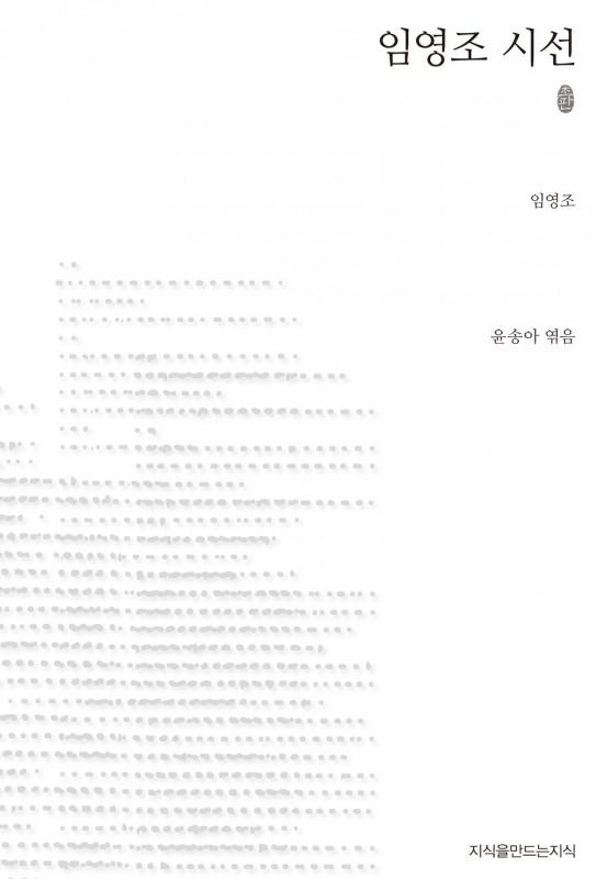 초판본임영조시선_표지자켓_121220