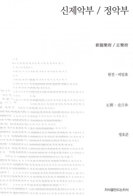 신제악부 정악부_시_표지자켓_121217