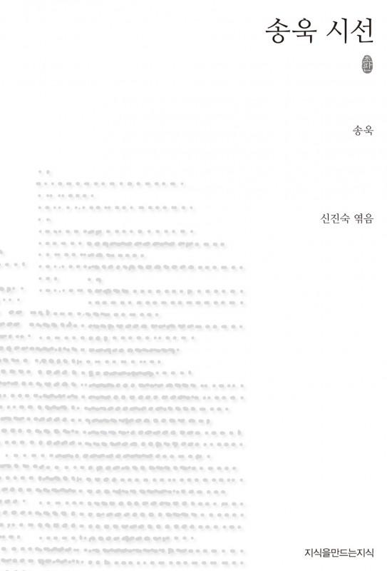 초판본송욱시선_표지자켓_121220