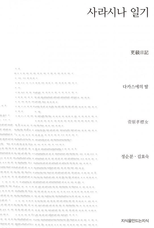 사라시나일기_수필비평_표지자켓_121213
