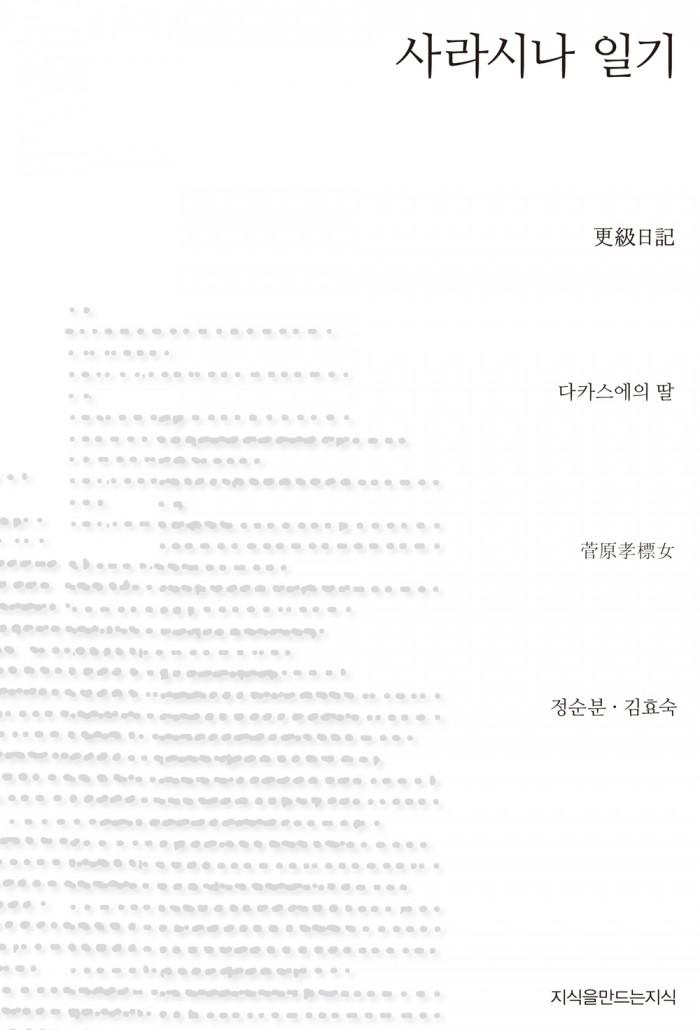 사라시나 일기_표지