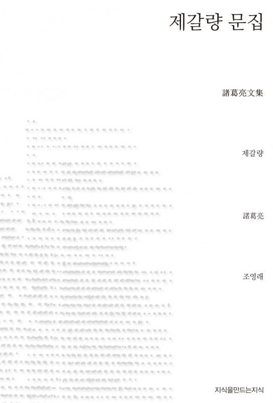 제갈량문집_표지자켓_121129