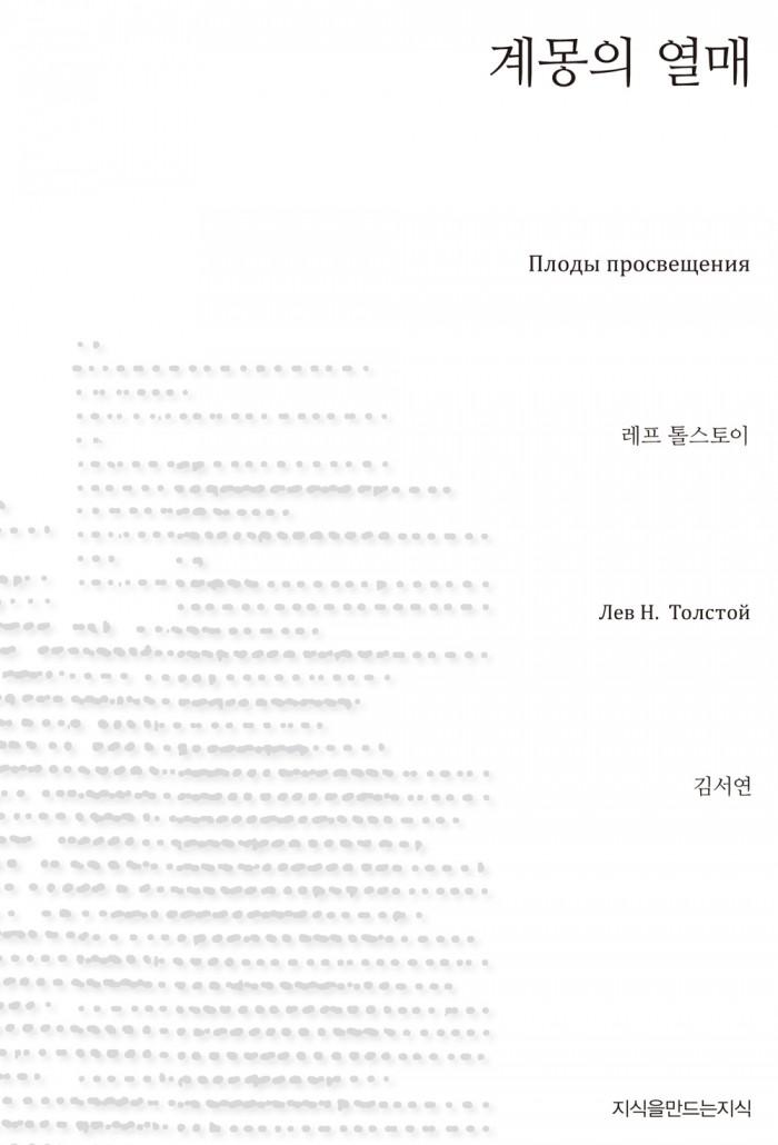 계몽의열매_희곡_표지자켓_121212