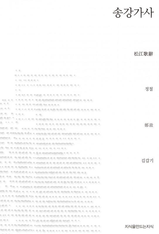 송강가사_시_표지자켓_121213