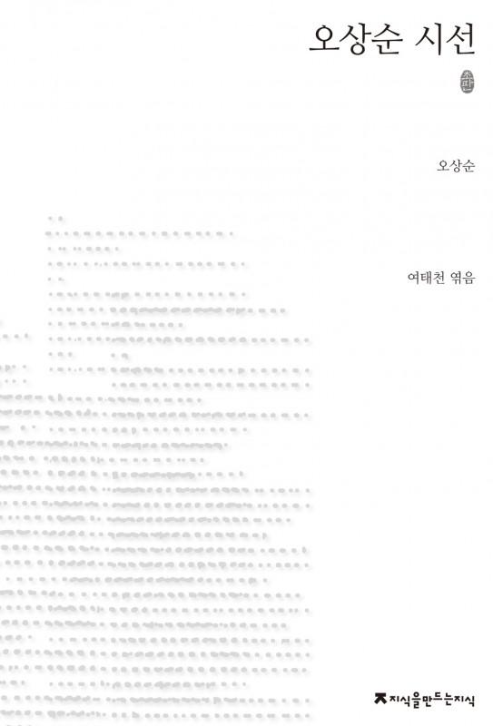 초판본오상순시선_표지자켓_130109