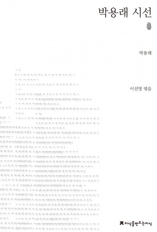 초판본박용래시선_표지자켓_130110