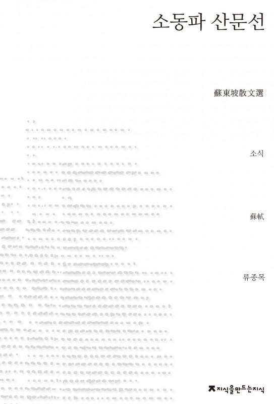 소동파산문선_수필비평_표지자켓_130123