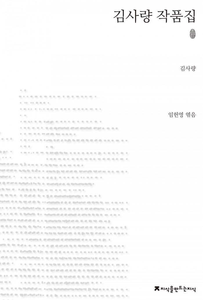 김사량 작품집 초판본_표지