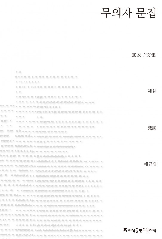 무의자문집_표지자켓_130104