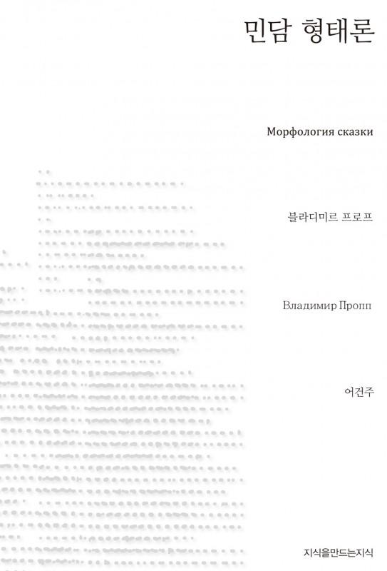 민담형태론_사상_표지자켓_121224
