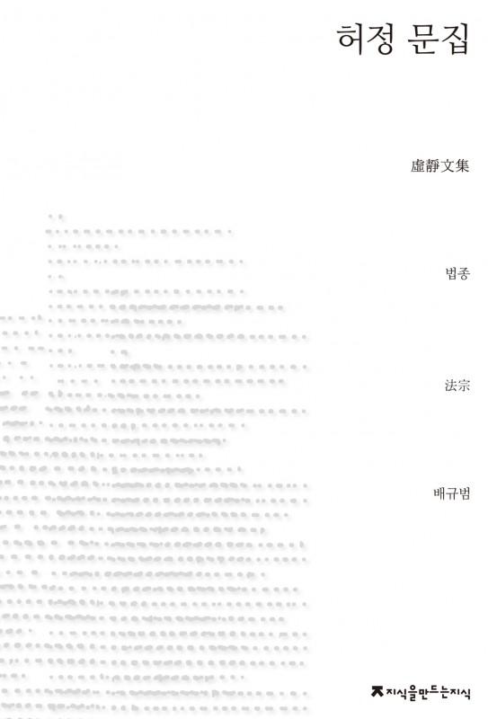 허정문집_표지자켓_130117