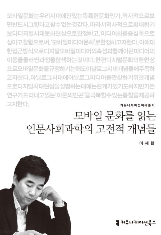 모바일문화를읽는인문사회과학의고전적개념들