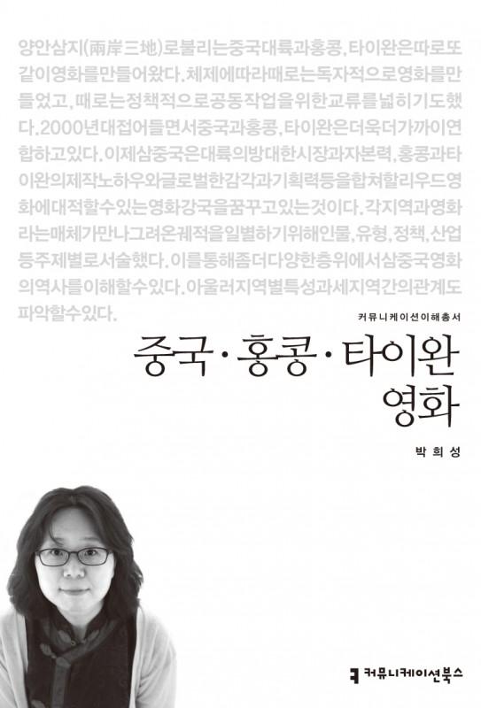 중국·홍콩·타이완영화_앞표지_1판1쇄_ok_20130329