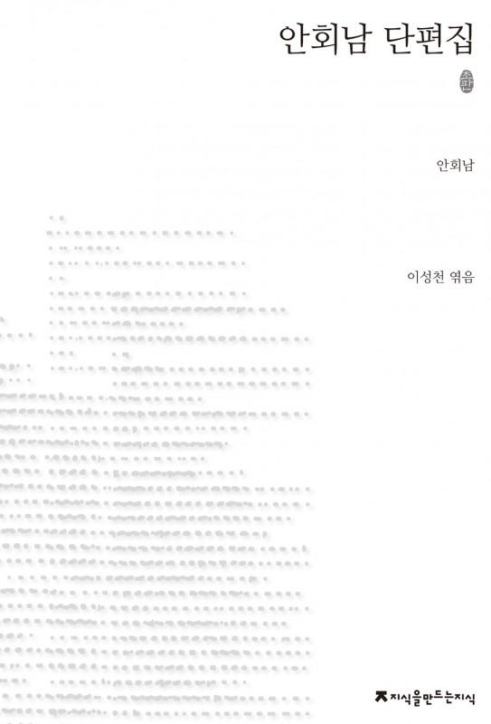 초판본안회남단편집_표지자켓_130220