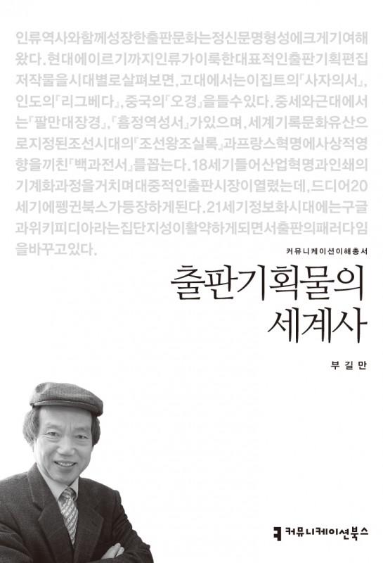 출판기획물의세계사_앞표지_1판1쇄_ok_20130329