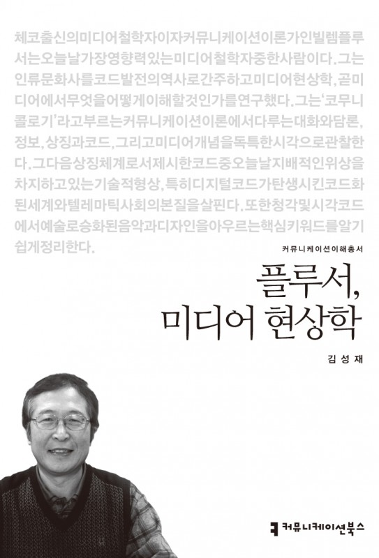 플루서,미디어현상학_앞표지_1판1쇄_ok_20130329