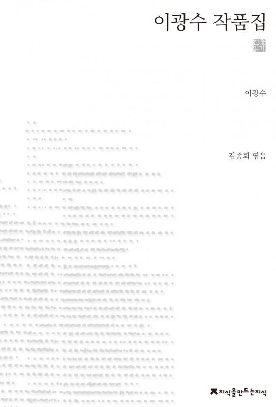 초판본이광수작품집_천줄_표지자켓_130125