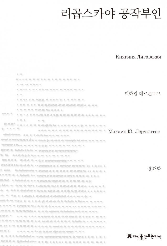 리곱스카야 공작부인_표지