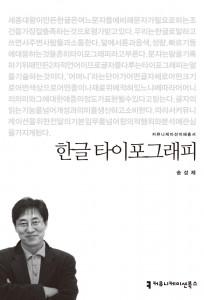 한글타이포그래피_앞표지_1판1쇄_ok_20130329