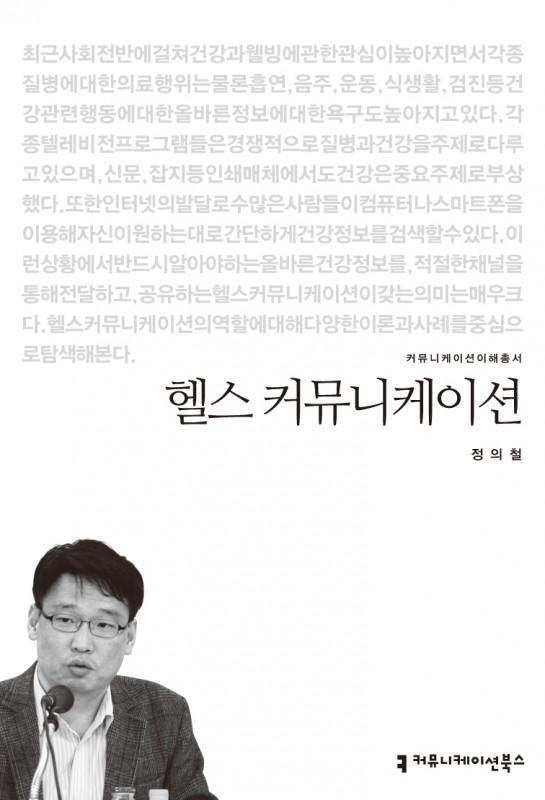 헬스커뮤니케이션_앞표지_1판1쇄_ok_20130329