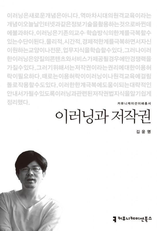 이러닝과저작권_앞표지_1판1쇄_ok_20130329