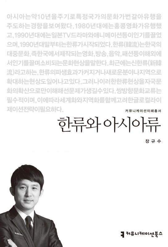 한류와아시아류_앞표지_1판1쇄_ok_20130329