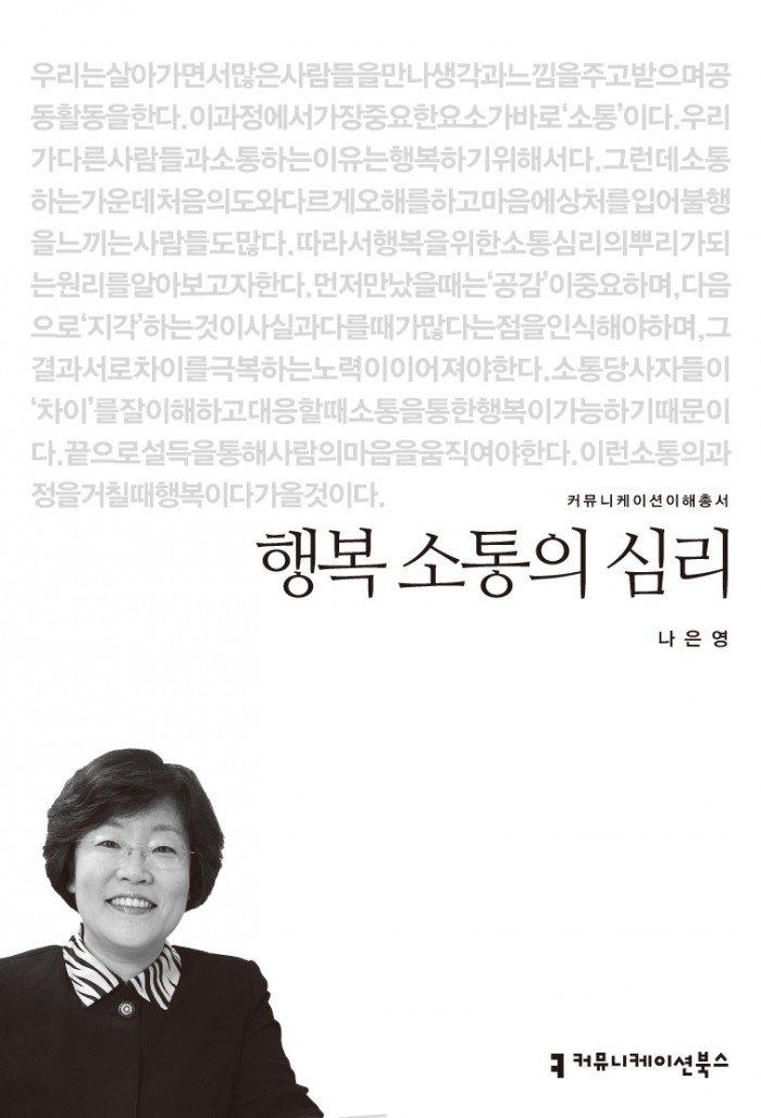 행복소통의심리_앞표지_1판1쇄_ok_20130329