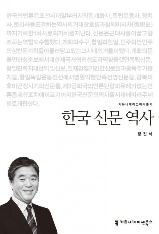 한국신문역사