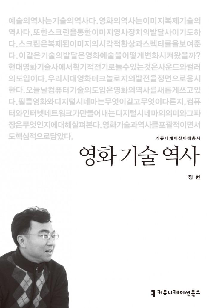 영화기술역사_앞표지_1판1쇄_ok_20130329