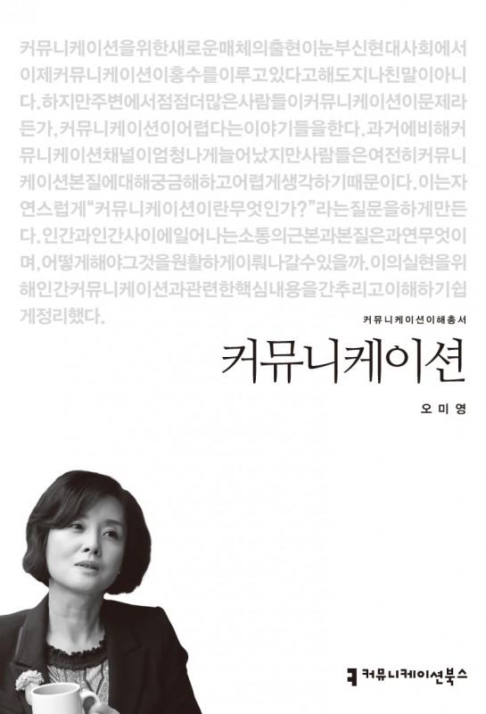 커뮤니케이션_앞표지_1판1쇄_ok_20130329