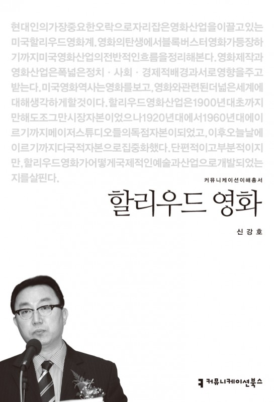 할리우드영화_앞표지_1판1쇄_ok_20130329