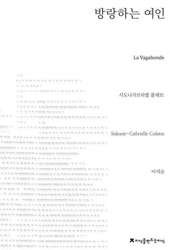 방랑하는여인_소설_표지자켓수정_130222