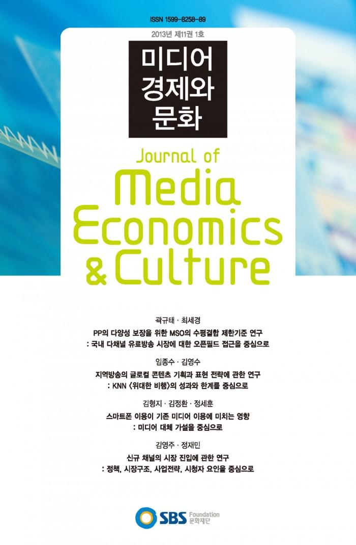 미디어경제 11-1