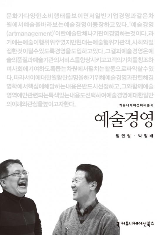 예술경영_앞표지_1판1쇄_ok_20130329