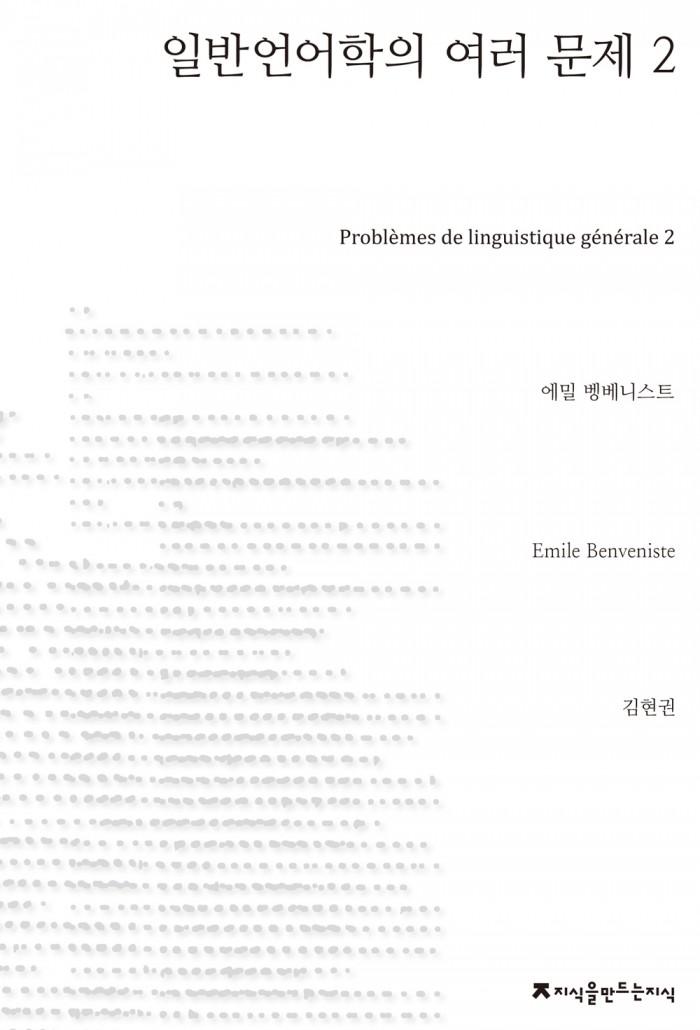 일반언어학의여러문제2_사상_표지자켓_130308