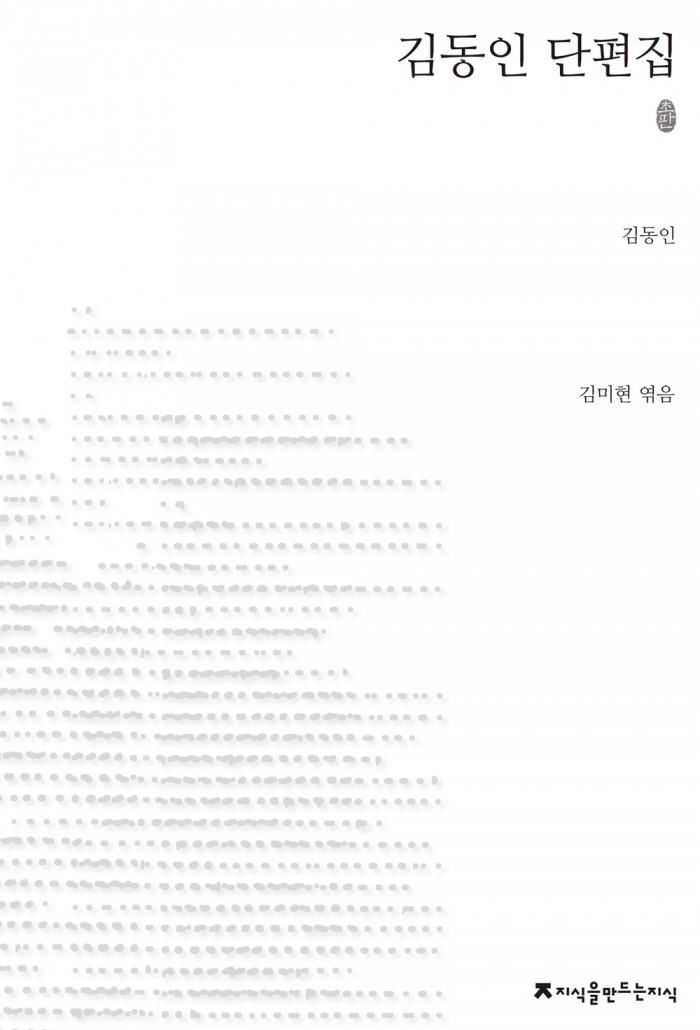 김동인 단편집 초판본_표지_자켓