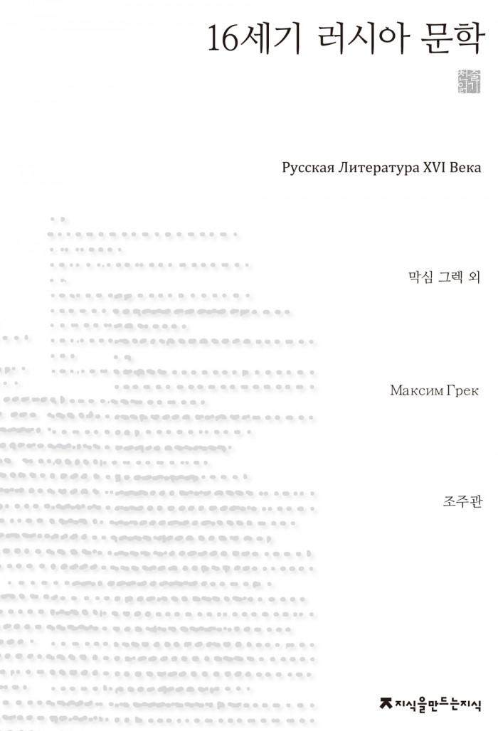 16세기러시아문학_천줄_표지자켓수정_20140304
