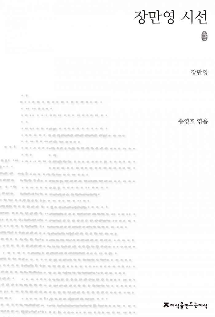 초판본장만영시선_표지자켓_130329