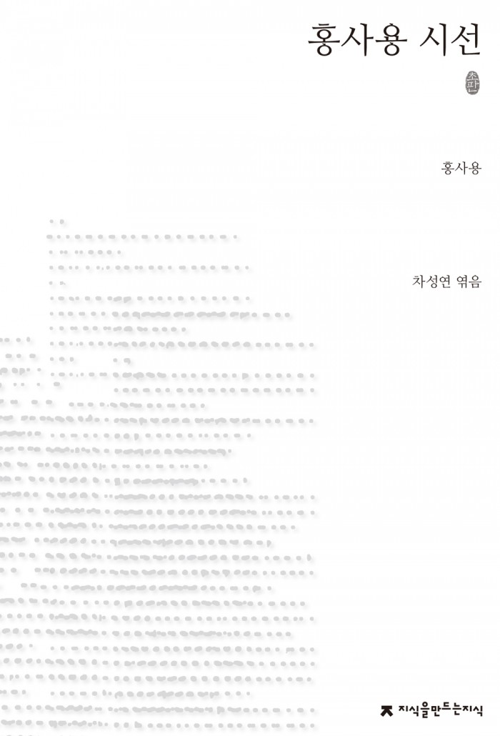 초판본홍사용시선_표지자켓_130417