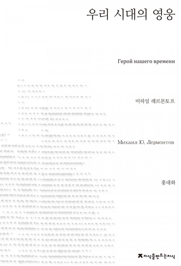 우리시대의영웅_소설_표지자켓_130403