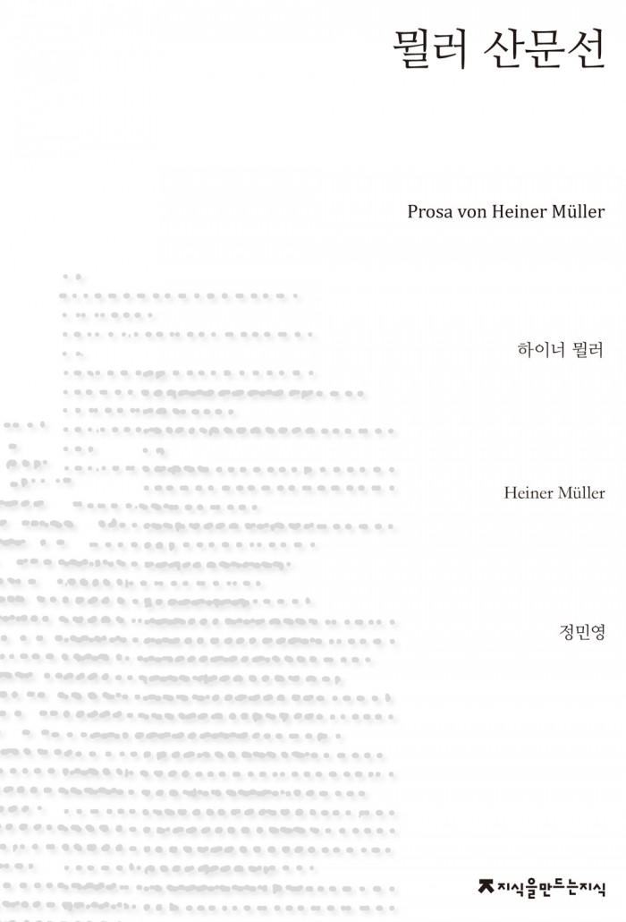 뮐러산문선_수필비평_표지자켓_130403
